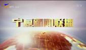 宁夏新闻联播-20201203