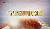 宁夏新闻联播-20201231