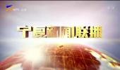 宁夏新闻联播-20201210