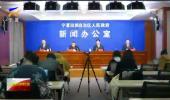 宁夏公共资源交易统一平台实现以市场化方式配置的各类公共资源基本覆盖-20201202