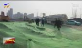打赢污染防治攻坚战|高桥塞上农民新居散煤污染严重 凤栖湾项目工地正在整改-20201203