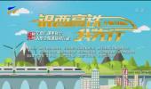 """银西高铁我先行  高铁卫士:高铁线上的最美""""夜行者""""-20201215"""