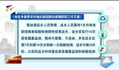 宁夏再次强化冬春季农村地区新冠肺炎疫情防控工作-20210126