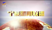 宁夏新闻联播(卫视)-20210122