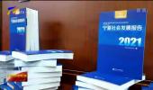 2021宁夏蓝皮书系列丛书发布-20210122