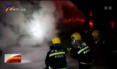 宁夏吴忠:30吨原油罐车着火消防紧急处置-20210122