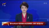 雷东生同志任宁夏回族自治区党委委员 常委 政法委书记-20210121