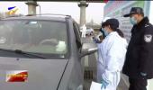 中卫:持续织密织牢疫情防控网-20210122