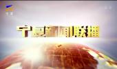 宁夏新闻联播-20210120