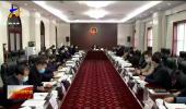 自治区十二届人大常委会第70次主任会议召开-20210126