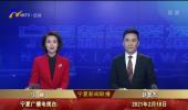宁夏新闻联播-20210218