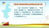 宁夏春节期间新冠肺炎疫情防控形势平稳-20210218