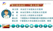 """宁夏20名医生获第三批""""塞上名医""""称号 -20210218"""