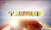 宁夏新闻联播-20210216
