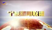 宁夏新闻联播-20210324