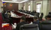 自治区人大常委会党组会议安排部署党史学习教育