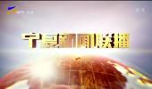 宁夏新闻联播-20210327