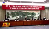 宁夏代表团审议全国人大常委会工作报告 陈润儿 咸辉等发言-20210309