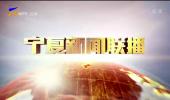 宁夏新闻联播-20210323