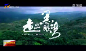 新华社推出纪录片《走出黑眼湾》讲述西海固百年兴衰-20210307