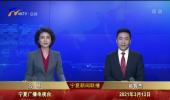 宁夏新闻联播-20210313
