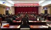 宁夏检察机关:推动全面从严治党治检不断向纵深发展-20210314