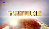 宁夏新闻联播-20210320