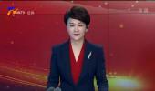 宁夏代表团举行第三场发布会 抢抓新机遇 融入新发展格局-20210309