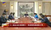 十二届自治区党委第十一轮巡视完成进驻工作 -20210304