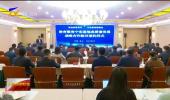 自治区教育厅与宁东基地管委会战略合作框架协议签约仪式举行-20210308