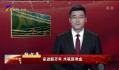 朔方平|奋进新百年 共筑新伟业-20210305