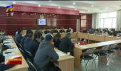 政法队伍教育整顿 |沙坡头区:教育整顿树新风 开门评警纳民意-20210421