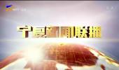 宁夏新闻联播-20210421