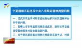 宁夏通报五起违反中央八项规定精神典型问题-20210429