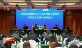 宁夏:13家县级融媒体中心获信息网络传播视听节目许可证-20210422