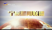宁夏新闻联播-20210522