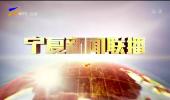 宁夏新闻联播-20210525