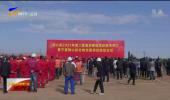 同心县第二批40个重点建设项目集中开工-20210519