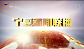 宁夏新闻联播-20210504