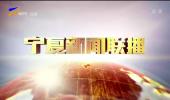 宁夏新闻联播-20210521