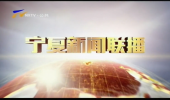 宁夏新闻联播-20210524