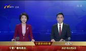 宁夏新闻联播-20210506