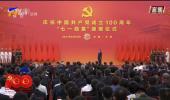 """庆祝中国共产党成立100周年""""七一勋章""""颁授仪式在京隆重举行 习近平向""""七一勋章""""获得者颁授勋章并发表重要讲话 王兰花获颁""""七一勋章""""-20210629"""