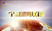 宁夏新闻联播-20210626
