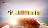 宁夏新闻联播-20210612
