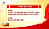 """全国""""两优一先""""表彰名单公布 宁夏7名个人3个集体获表彰-20210630"""