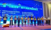 金凤区举办第二届