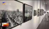 """""""西北望--1870年以来的西北影像""""特展在银川开展-20210630"""