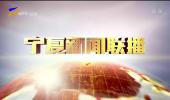 宁夏新闻联播-20210625