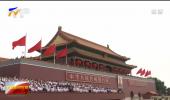 庆祝中国共产党成立100周年大会在天安门广场隆重举行 习近平发表重要讲话-20210701